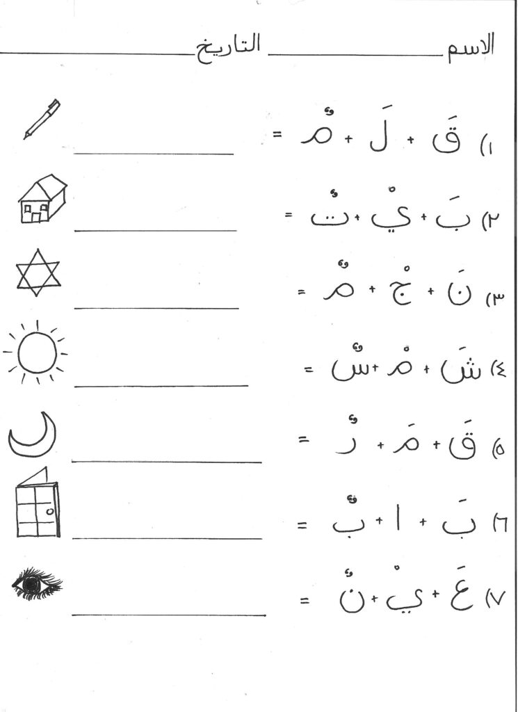 Joining Letters To Make Words   Funarabicworksheets | Arabic