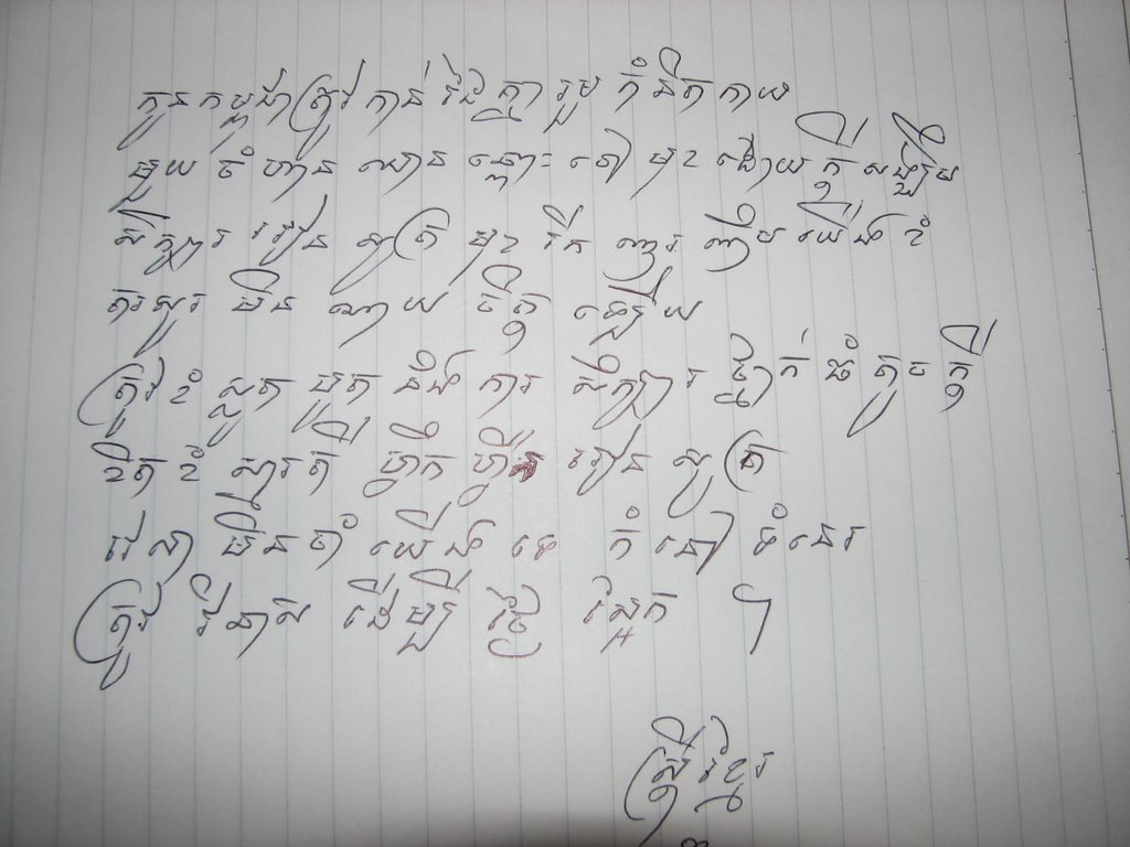 Kampuchea Will Be Always In My Heart.: Trying To Write In