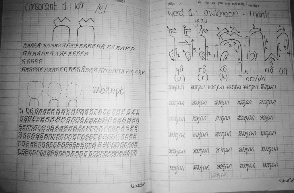 Khmer Resources – Thomas In Cambodia