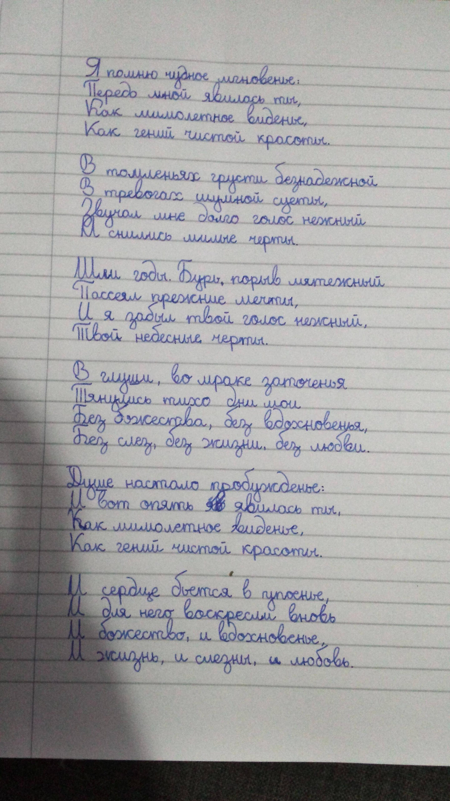 My First Stab At Russian Cursive. Feedback Appreciated