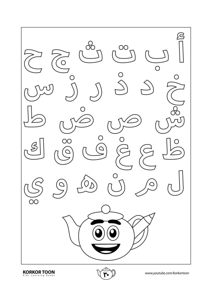 Pinabdelmajid Erouhi On Arabic Alphabet In Grade Simple Intended For Arabic Alphabet Worksheets Grade 1 Pdf