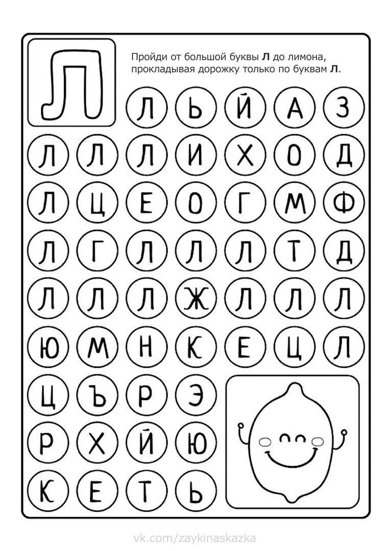 Pinmaja Horvat On Vrtic In 2020 | Preschool Learning for Alphabet Worksheets Vk