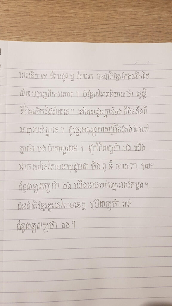Proud Of How Much My Khmer Writing Has Improved