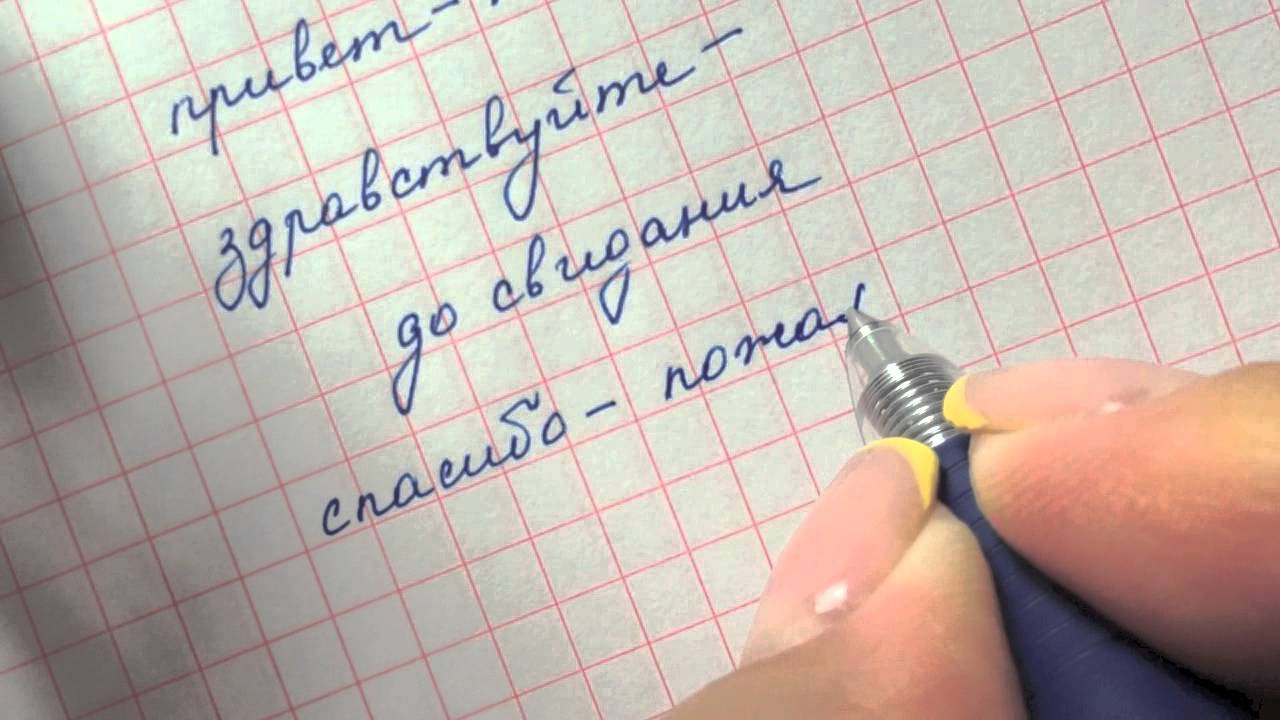 Speak Russian Now | Learn More About Russian Cursive With Us!