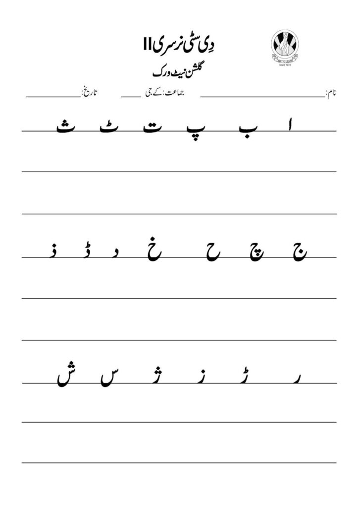 Sr Gulshan The City Nursery Ii Urdu First Term Alphabet With Regard To Alphabet Urdu Worksheets Pdf