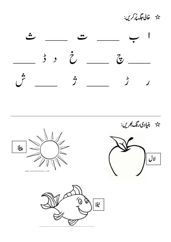 Sr Gulshan The City Nursery Ii: Urdu First Term | Preschool For Alphabet Urdu Worksheets Pdf