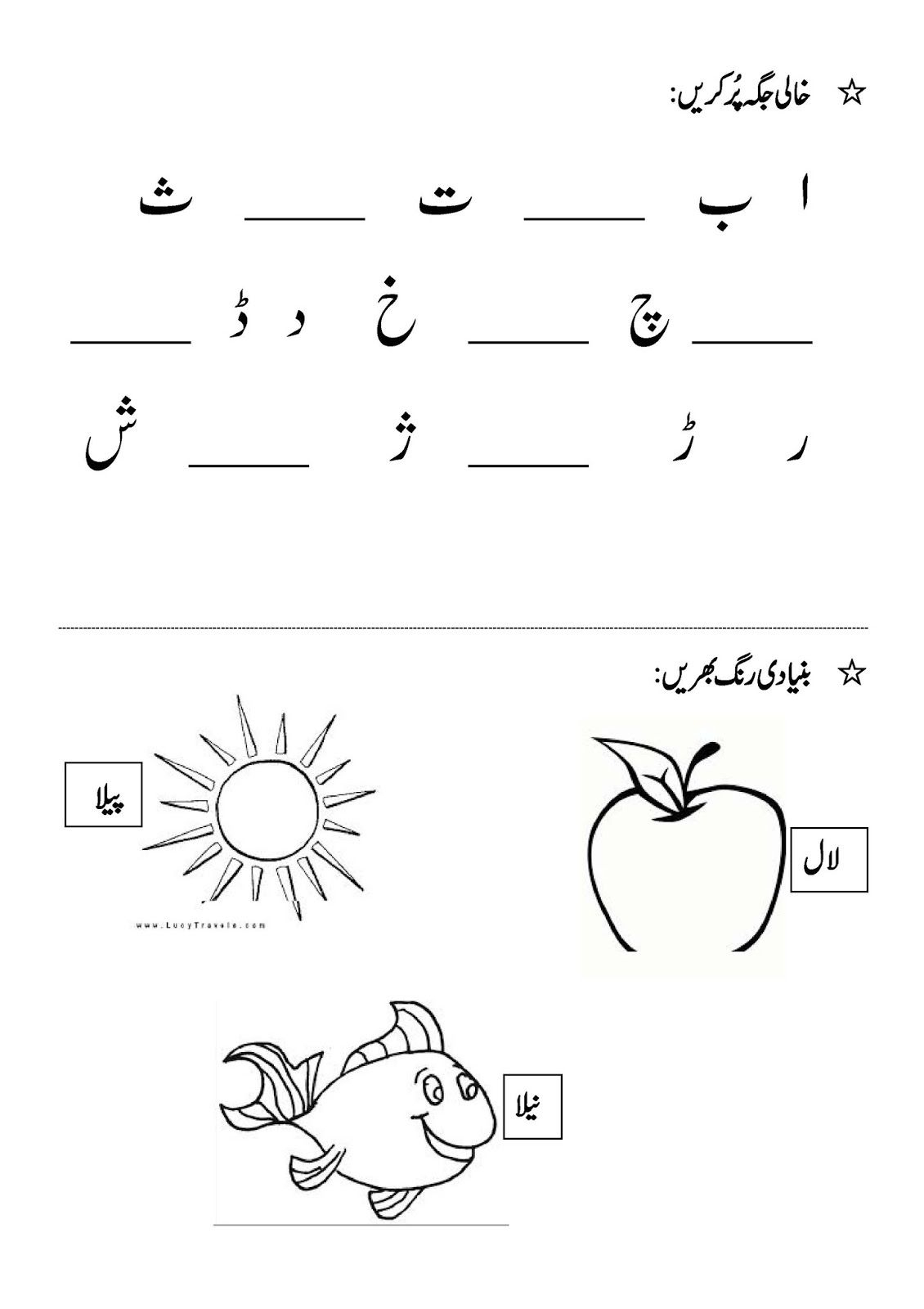 Sr Gulshan The City Nursery-Ii: Urdu First Term | Preschool for Alphabet Urdu Worksheets Pdf