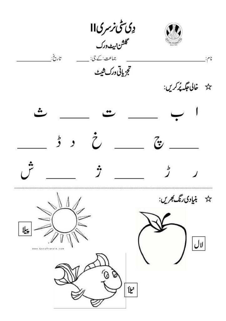 Sr Gulshan The City Nursery Ii: Urdu First Term | Worksheets