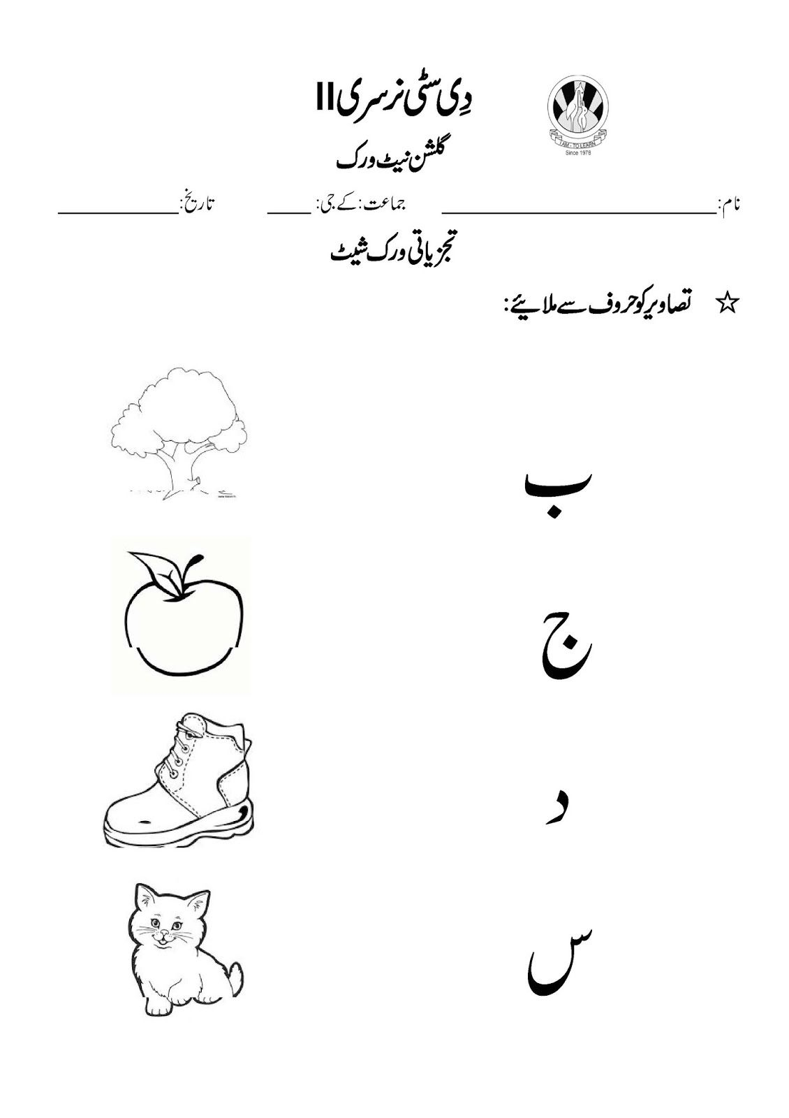 Sr Gulshan The City Nursery-Ii: Urdu First Term | Worksheets