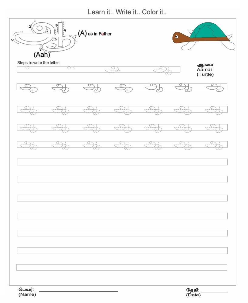 "Tamil Alphabet - Letter ""aah"" ஆ   Handwriting Worksheets"
