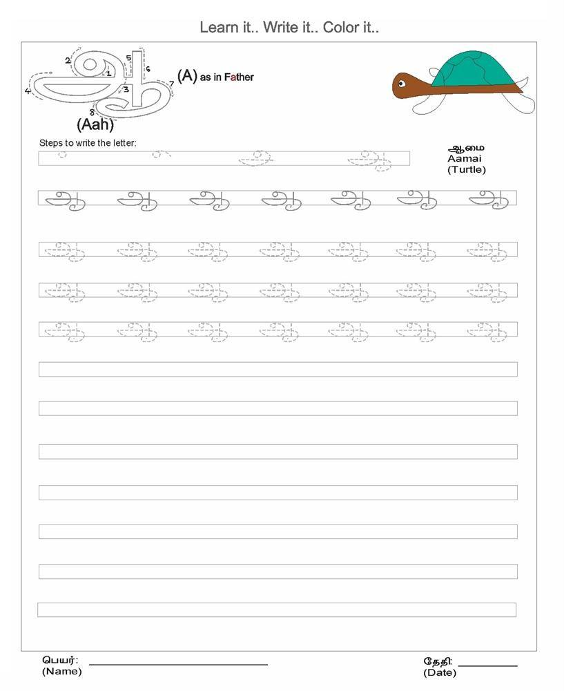 "Tamil Alphabet - Letter ""aah"" ஆ | Handwriting Worksheets"