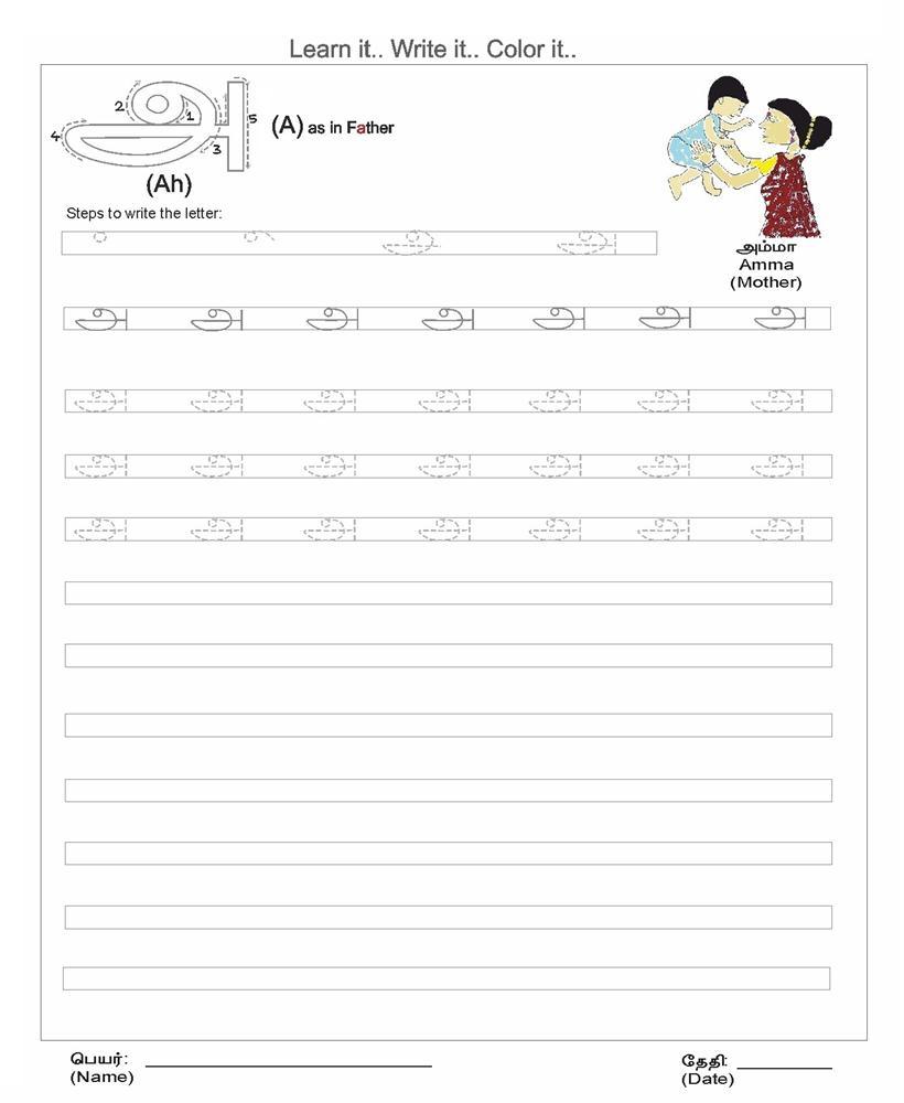 Tamil Alphabets Worksheets For Kids