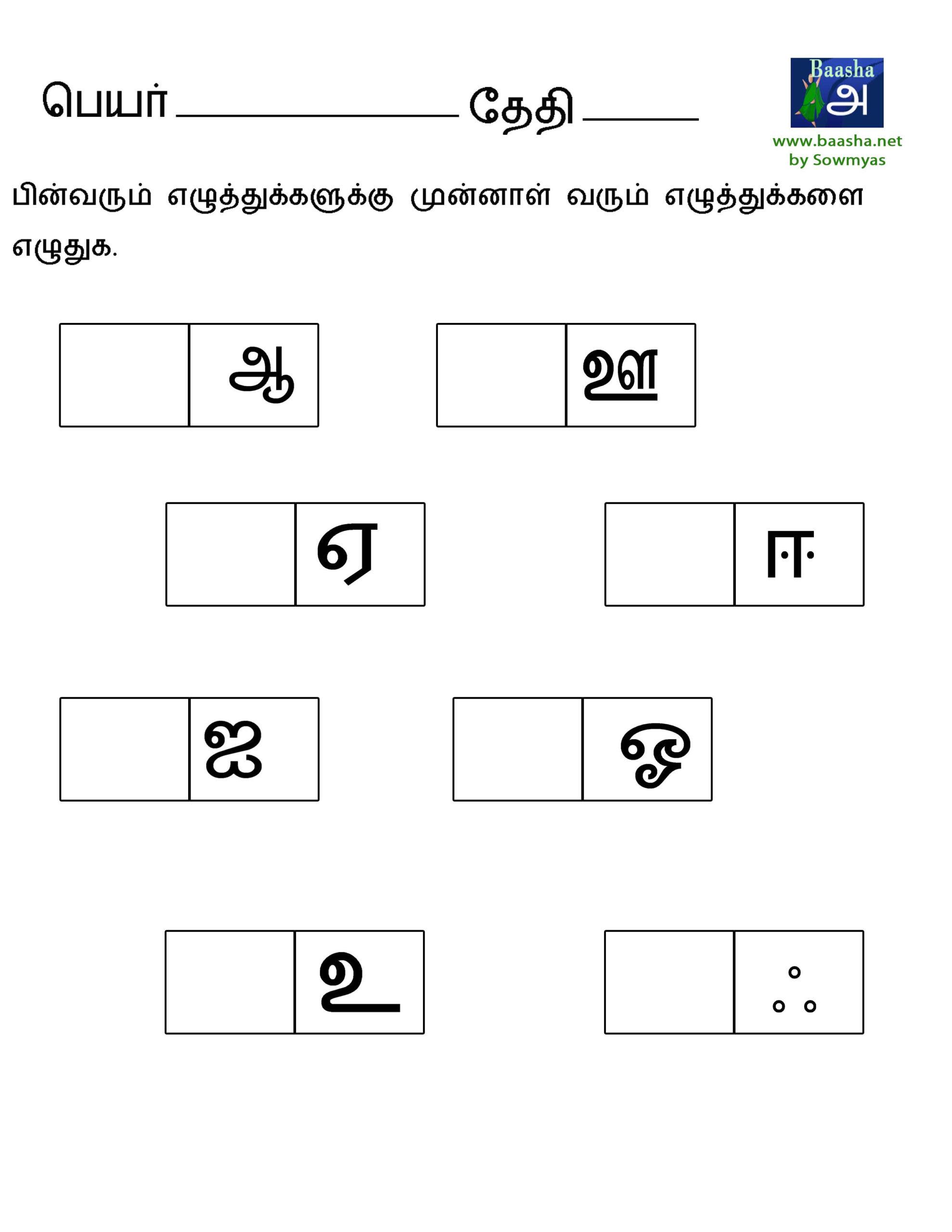 Tamil Handwriting Practice Worksheets | Kids Activities