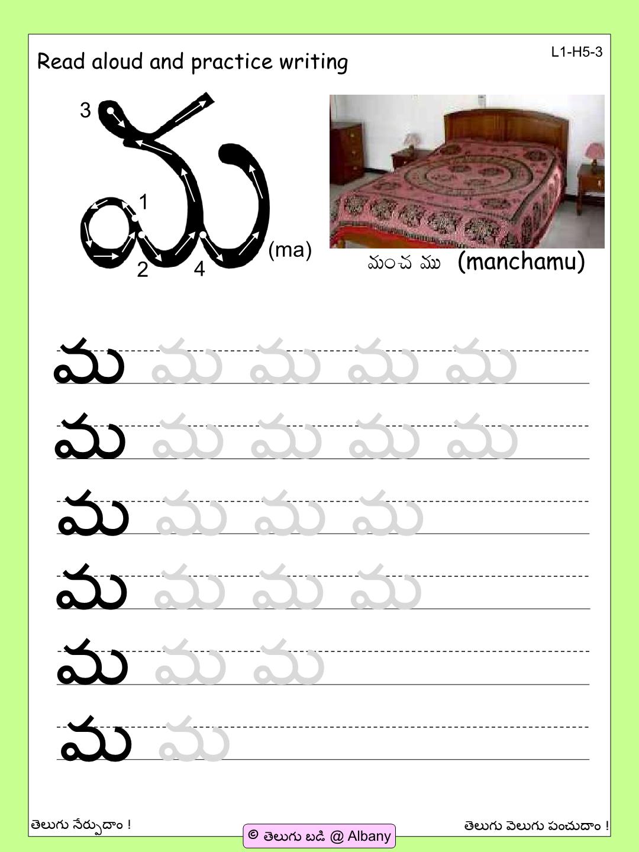 Telugu Alphabets Worksheet | Printable Worksheets And