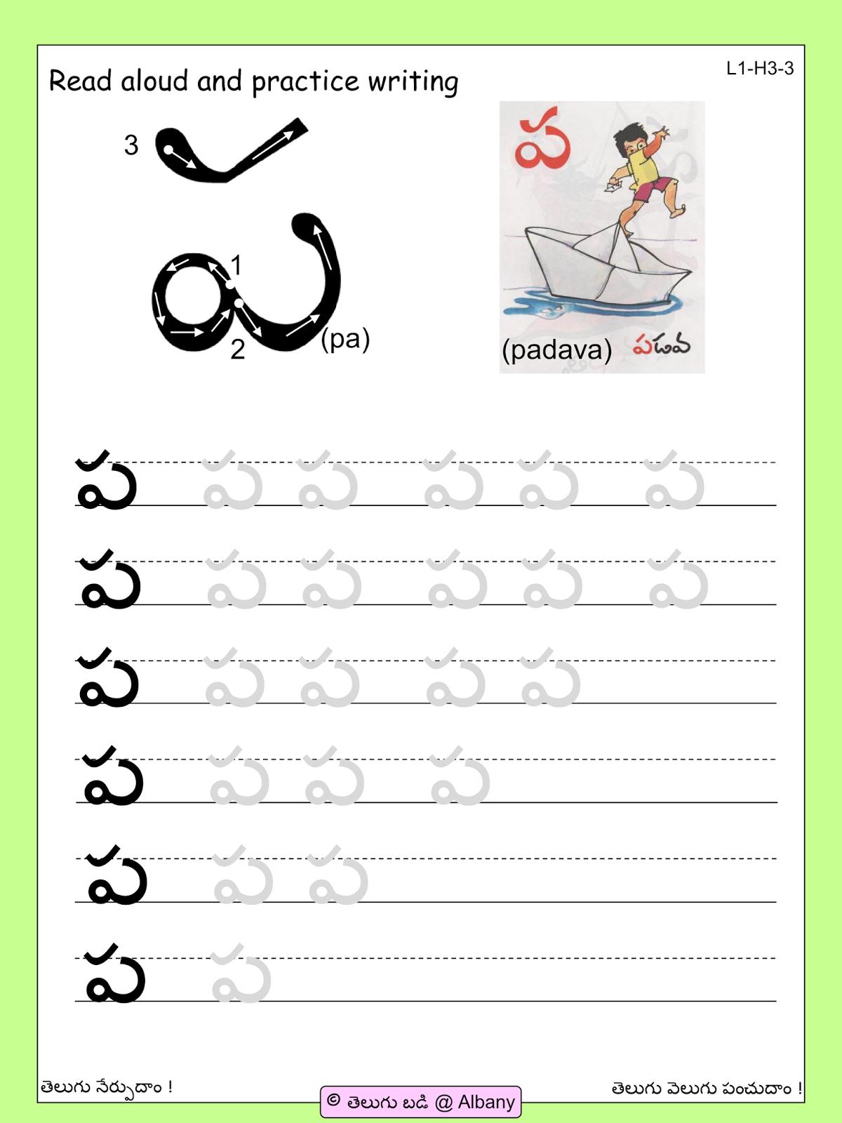 Telugu Varnamala Tracing Worksheet | Printable Worksheets