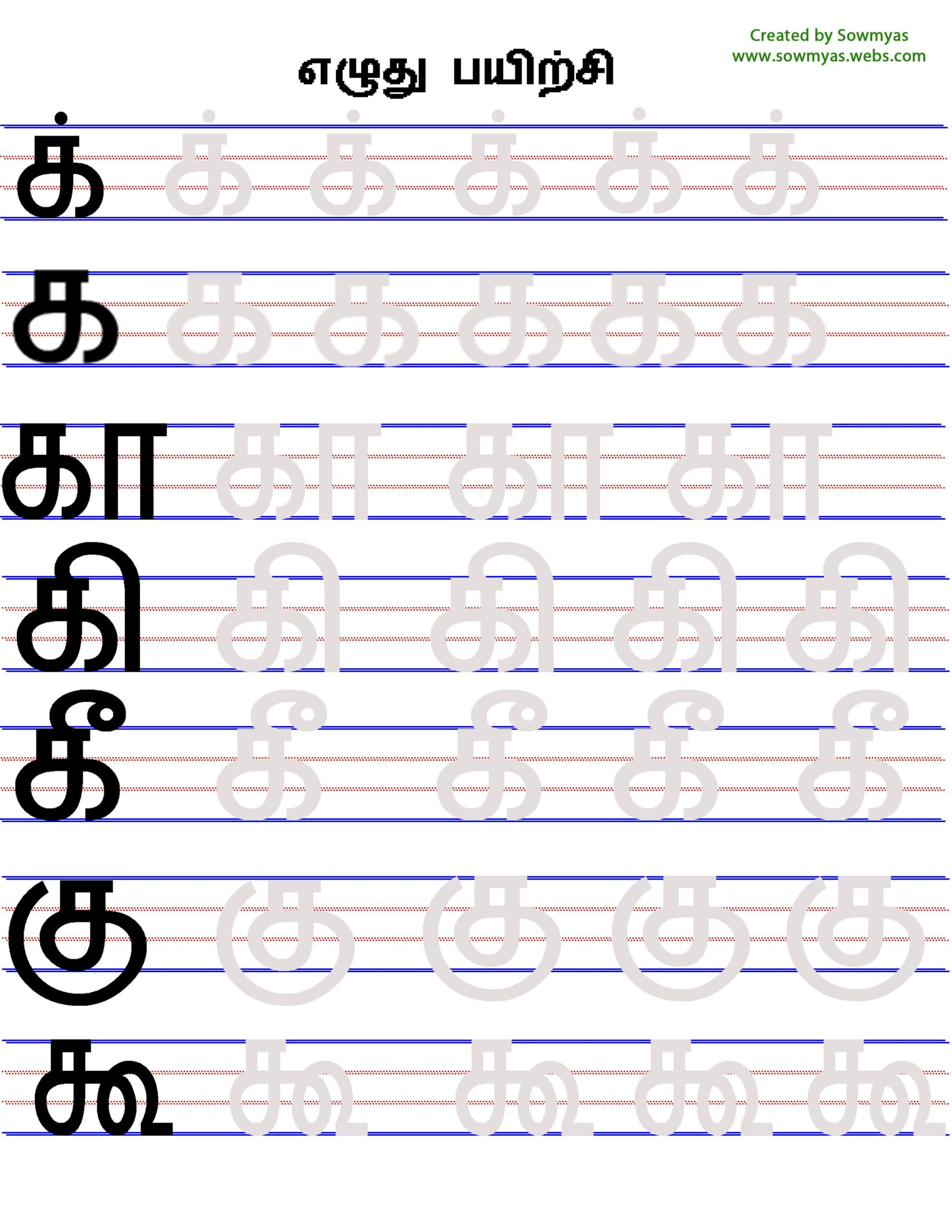 Tracing Letters Tamil Baasha Net Writing Worksheets K2 Math