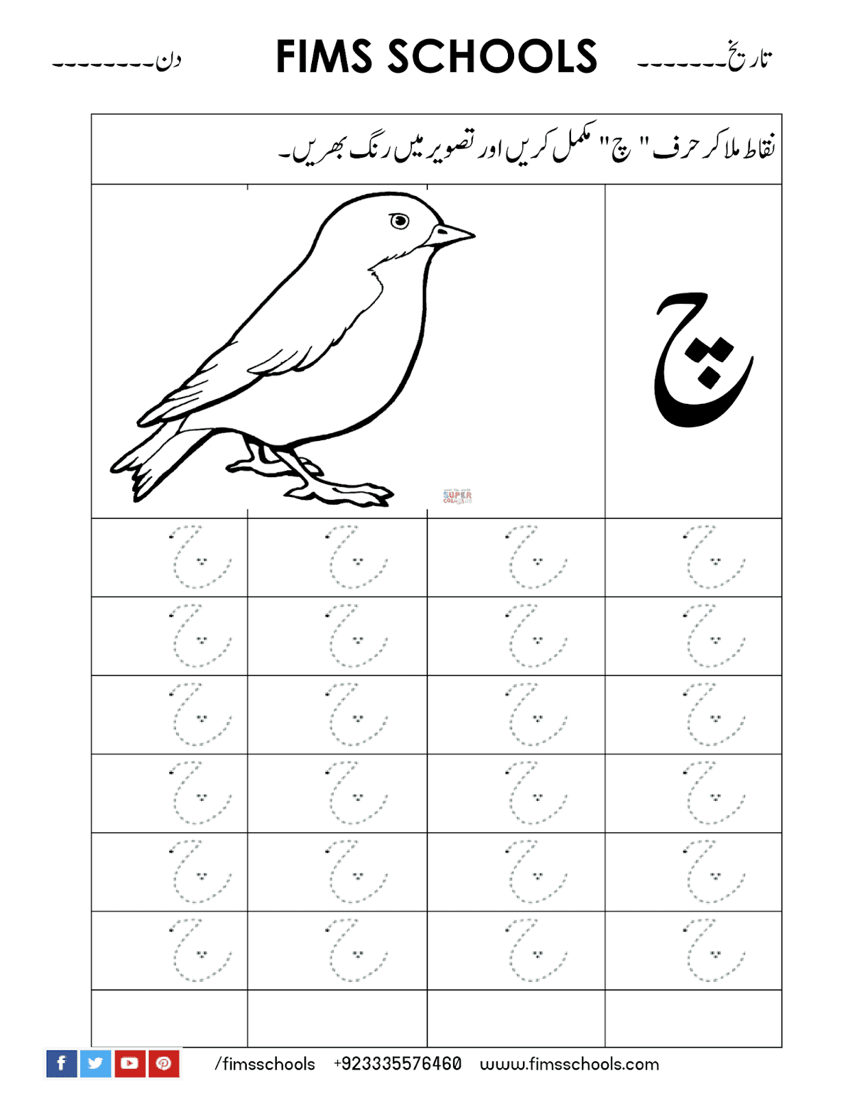 Urdu Alphabets Tracing Work Sheets In 2020 | Alphabet