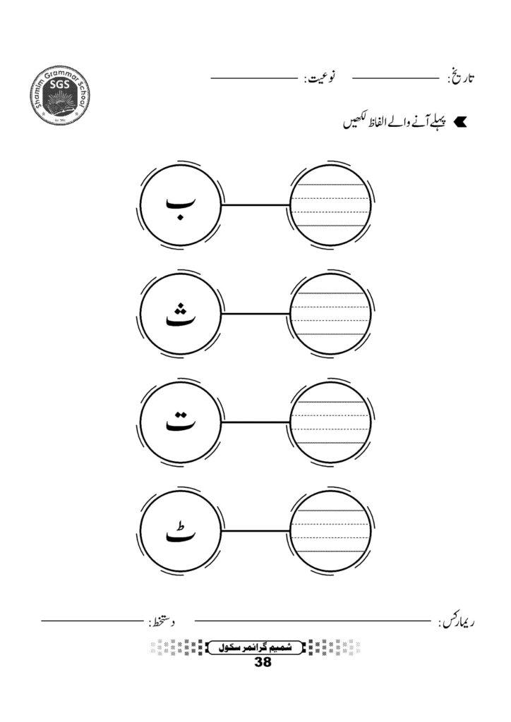 Urdu Alphabets Worksheets Bay Say | Printable Worksheets And