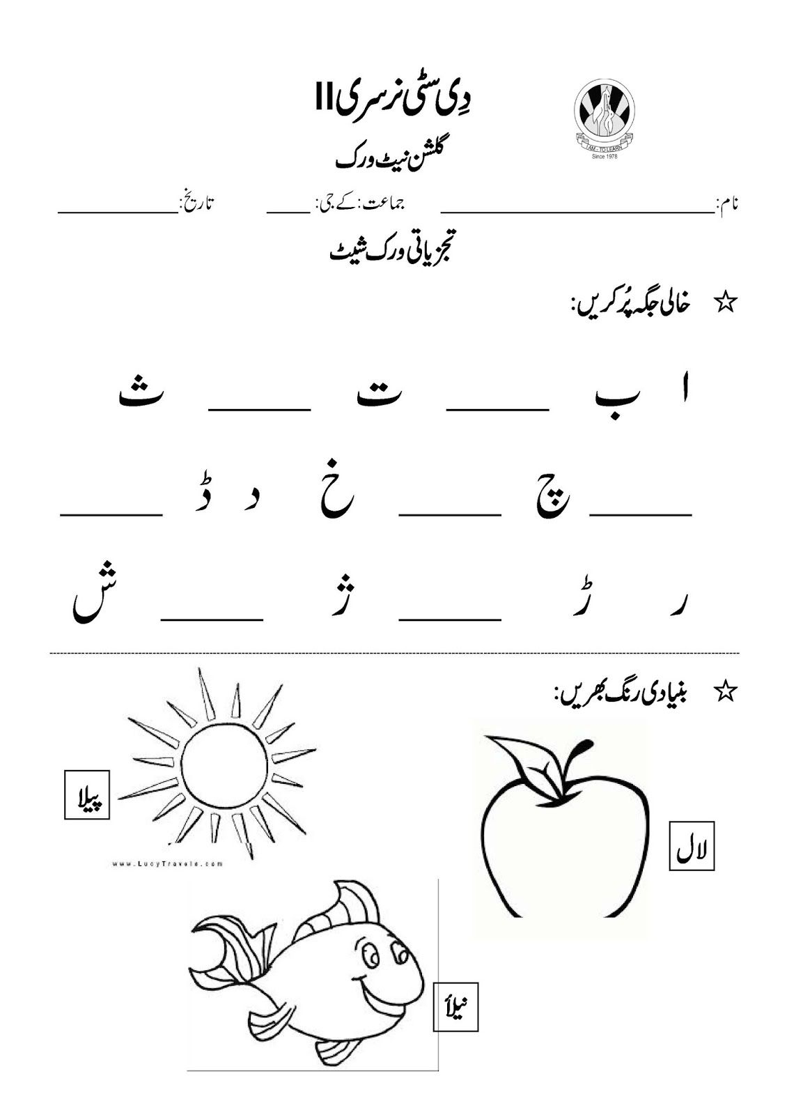 Urdu Letters Tracing Worksheet | Printable Worksheets And