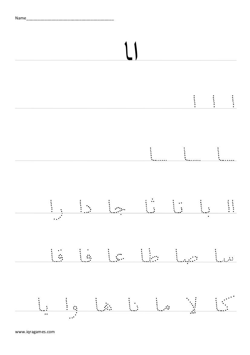 Urdu Tracing Worksheets Preschool Share Haroof Tahaji