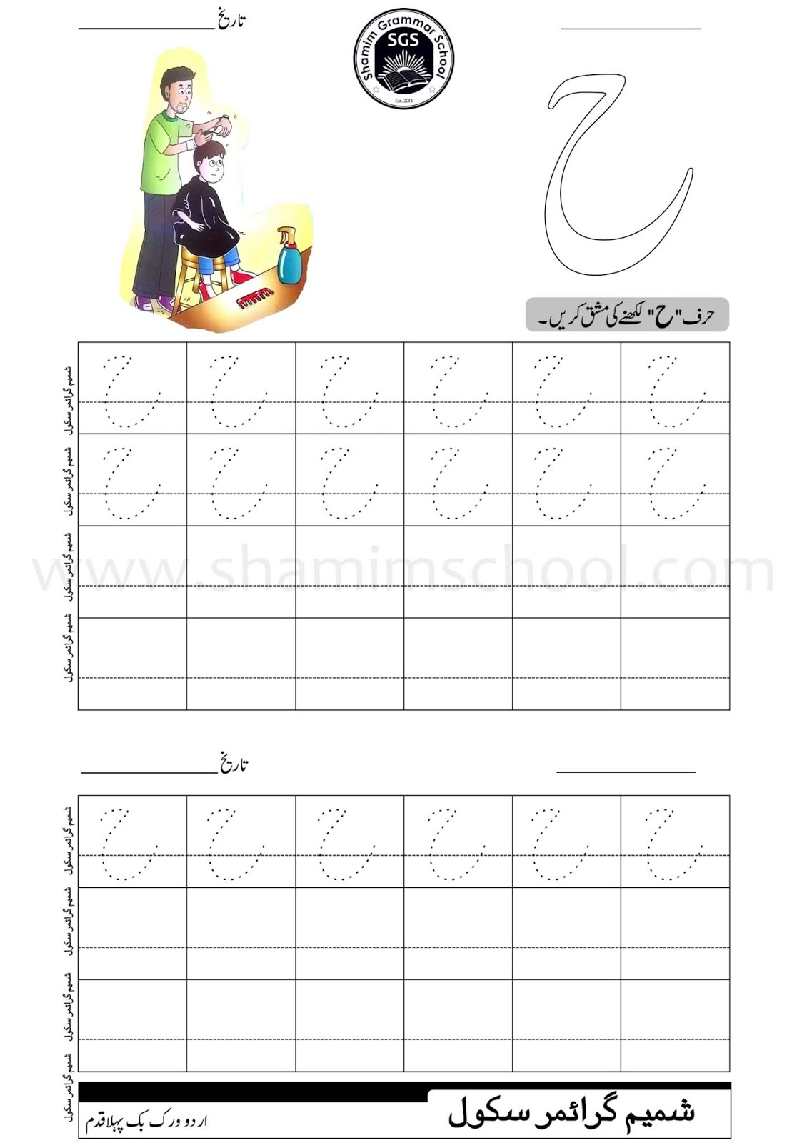 Worksheet For Pre Nursery Urdu Printable Worksheets And