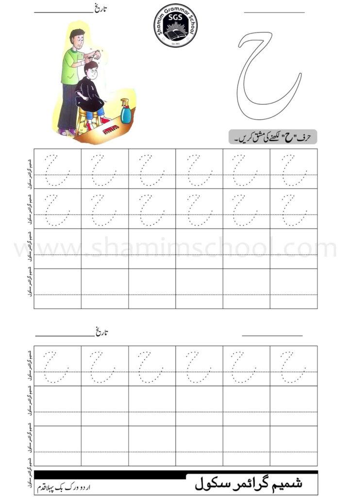 Worksheet For Pre Nursery Urdu Printable Worksheets And