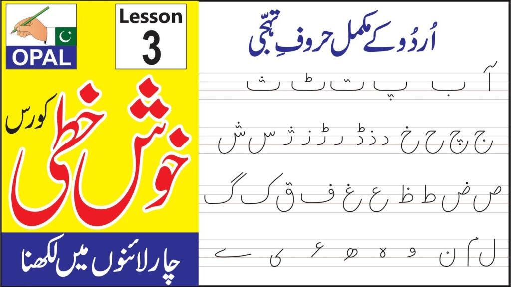 54 Extraordinary Urdu Alphabet Tracing Worksheets – Lbwomen