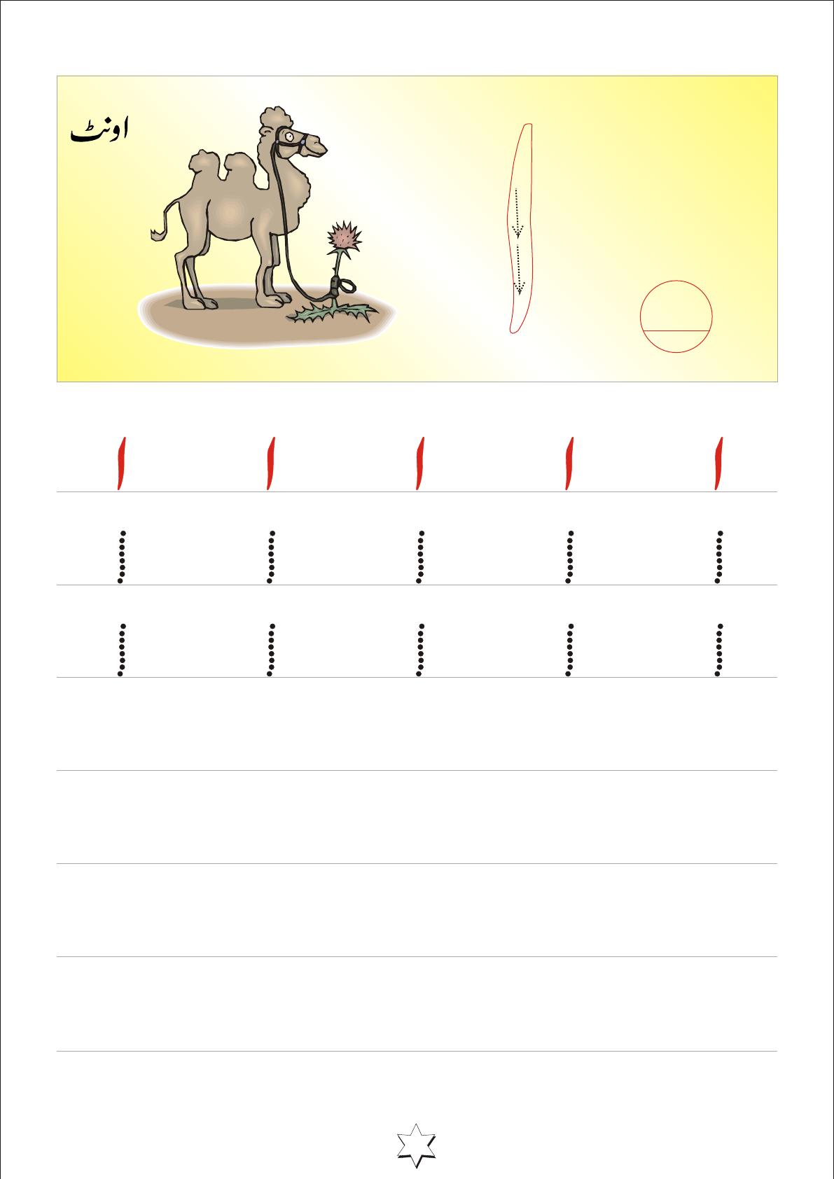 Alif Mudh - Say Practice.pdf - [Pdf Document]