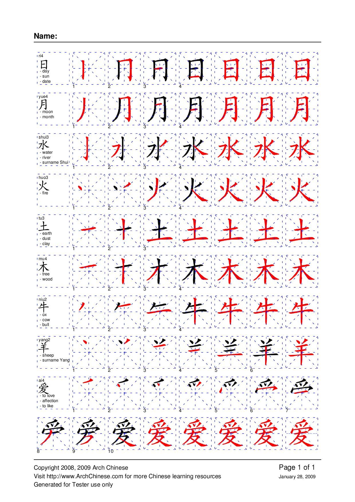 Arch Chinese Handwriting Practice Worksheets | Chinese