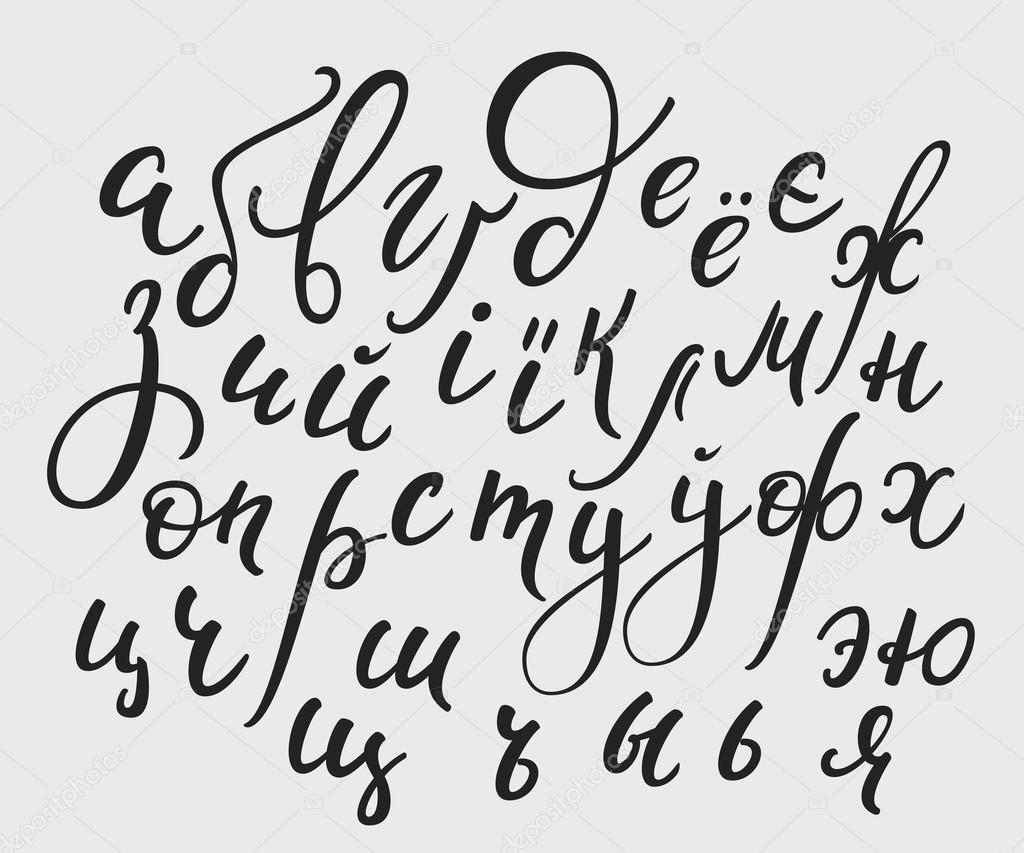 Brush Style Vector Cyrillic Alphabet Calligraphy 102957938