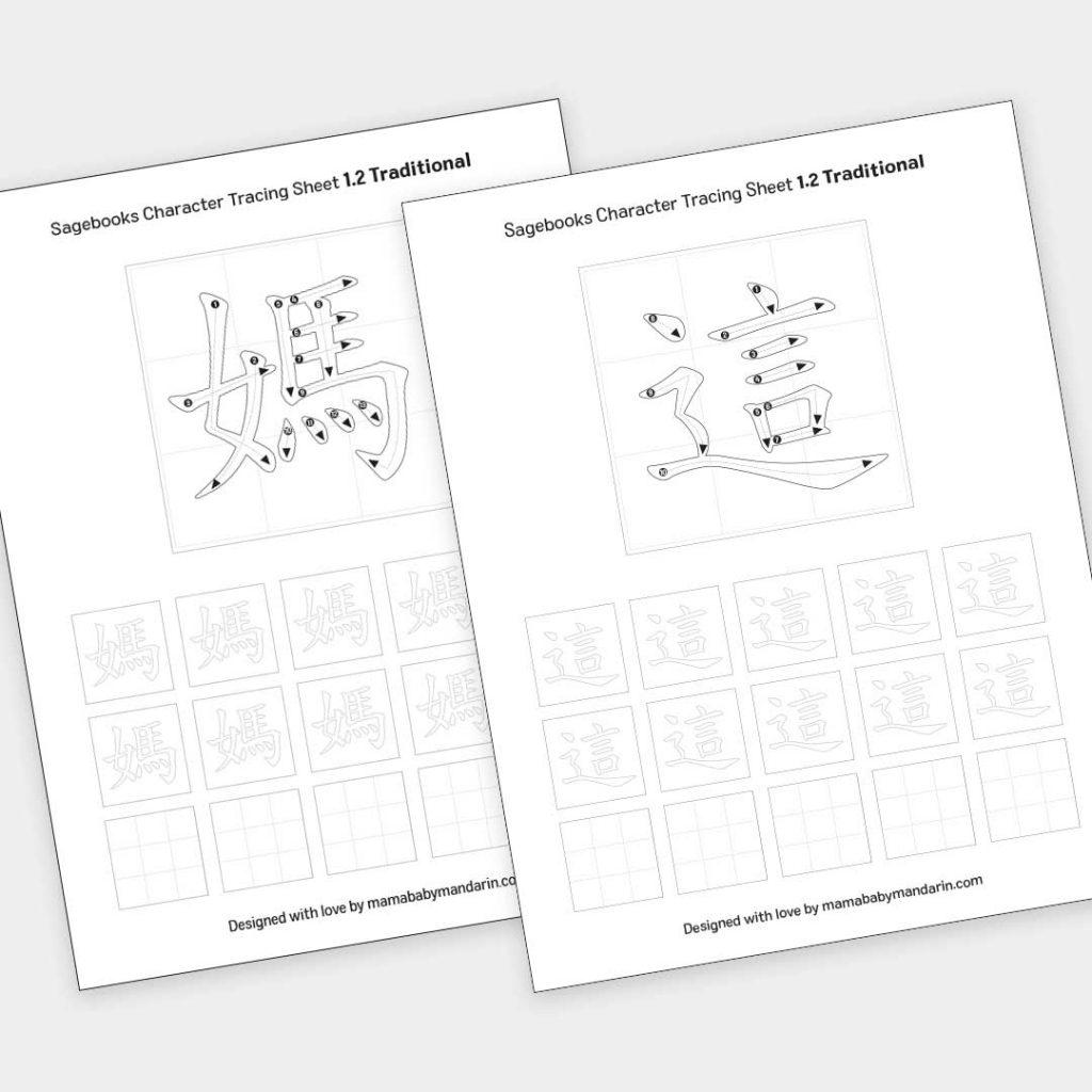 Character Tracing Worksheets - Mama Baby Mandarin