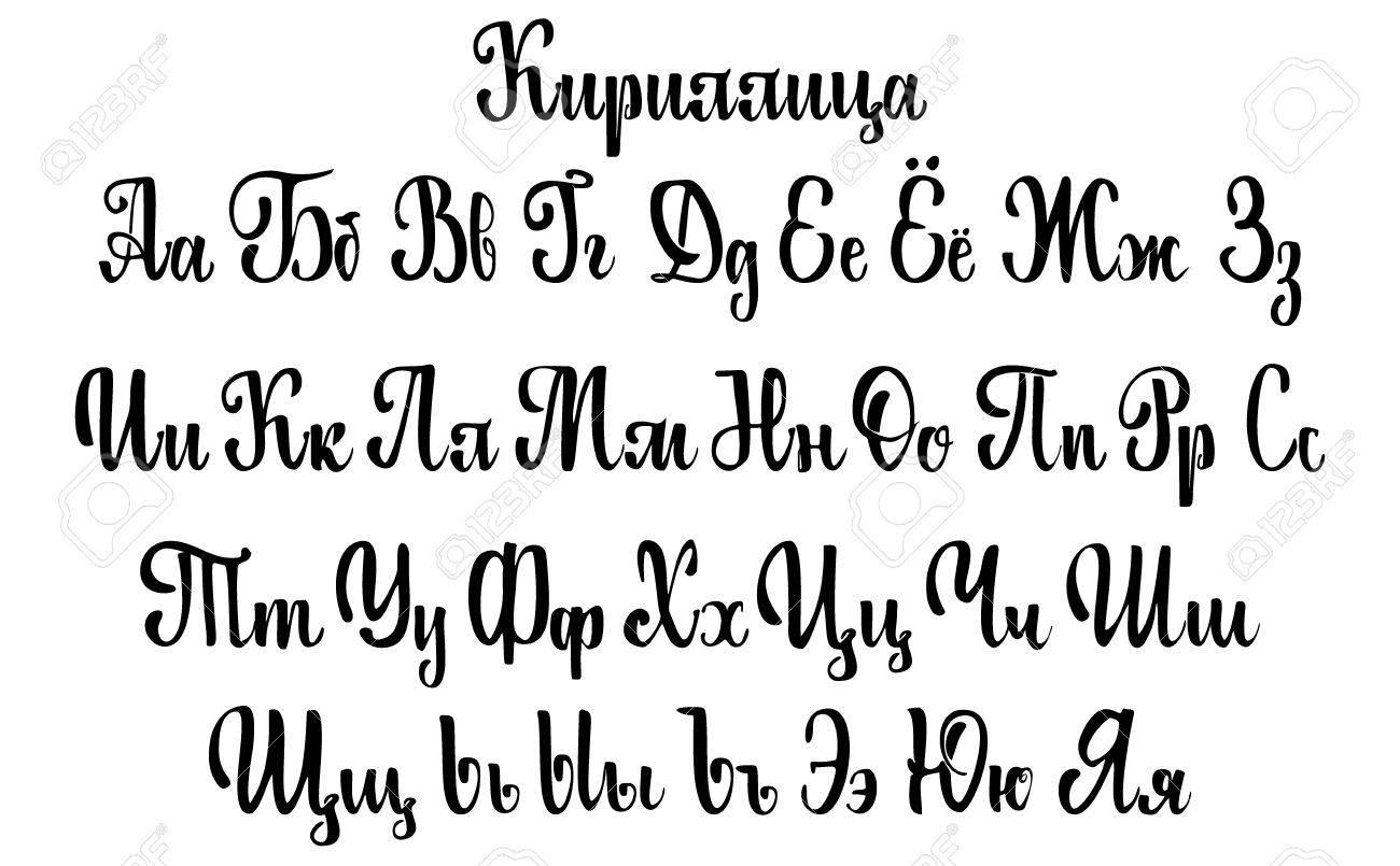 Cyrillic Alphabet On The Basis Of Handwriting Calligraphy, Modern..