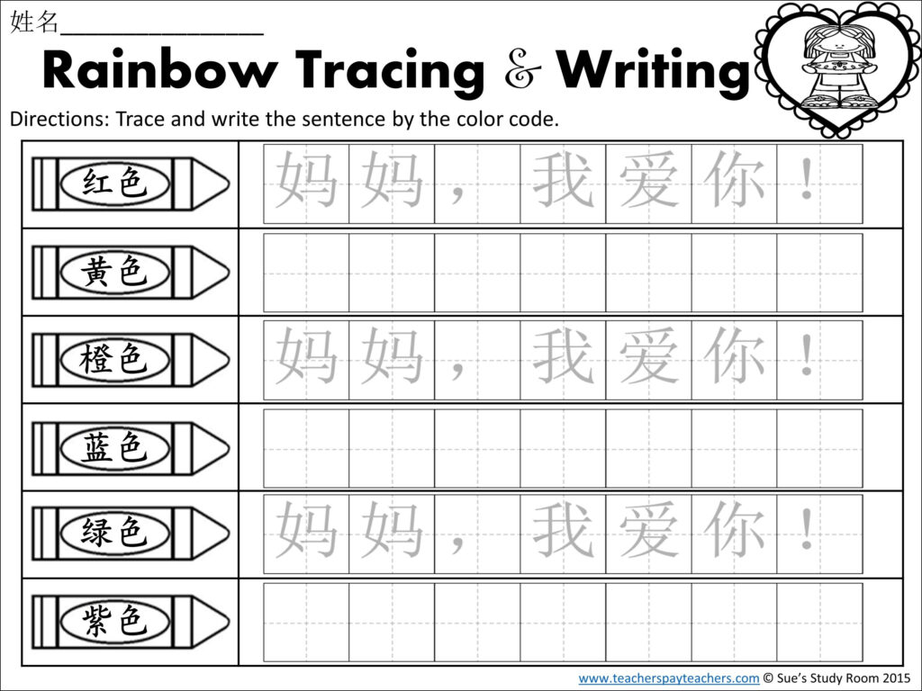 Free} Mother's Day Rainbow Tracing And Writing (Chinese