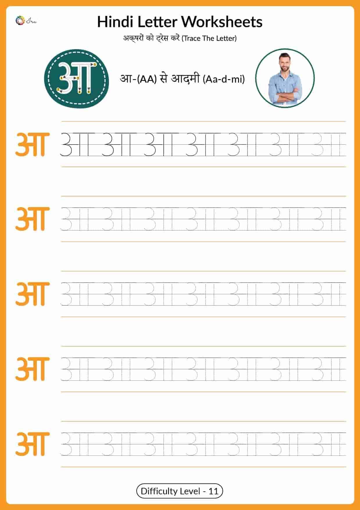 Hindi Alphabet Practice Worksheet Pdf - Tracing Letter आ