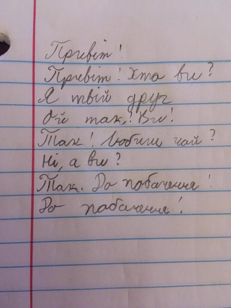 Judge My Ukrainian Cursive. If You Spot Any Mistakes, Please