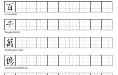 Chinese Number Tracing Worksheet