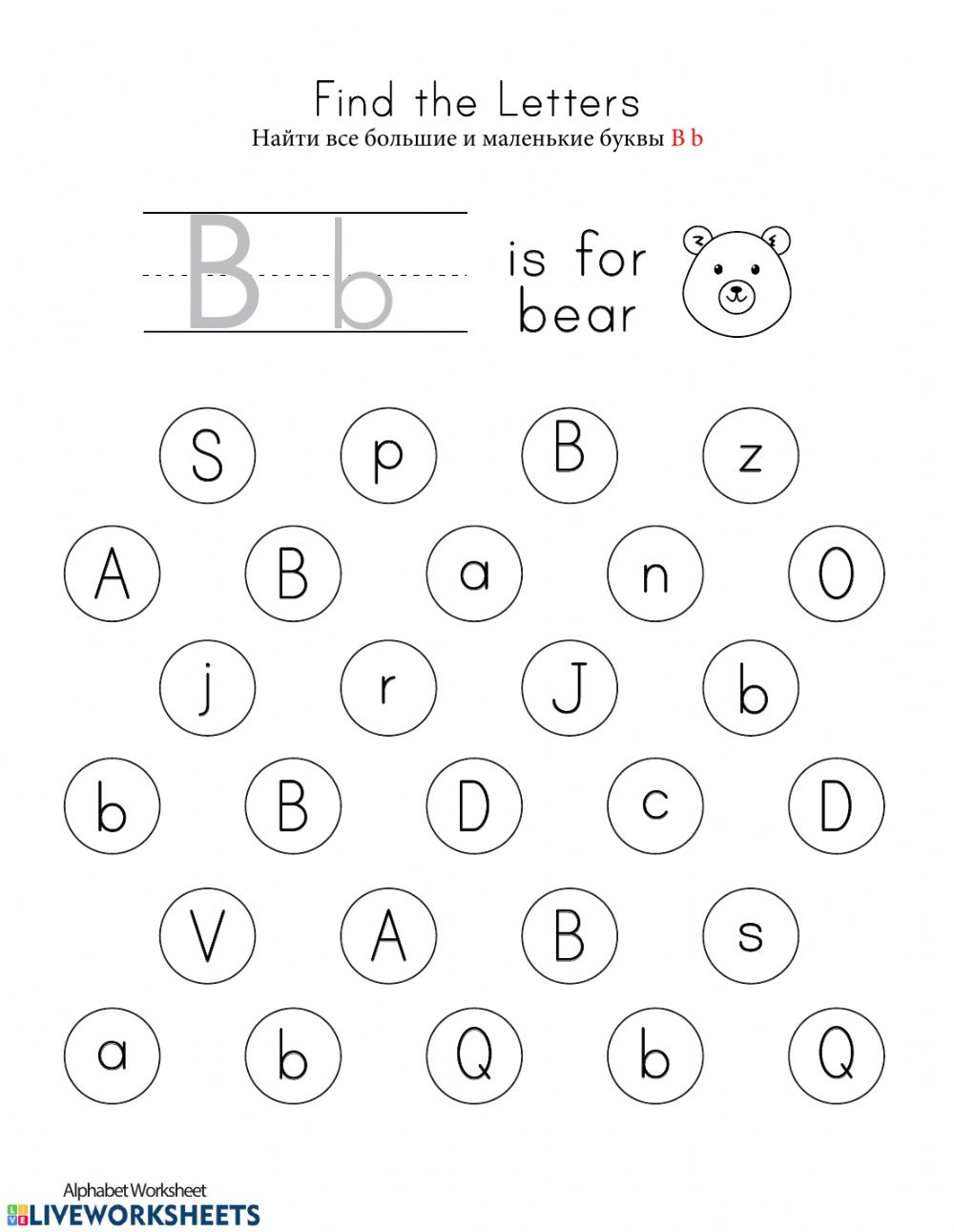 Letter B Interactive Worksheet with Alphabet B Worksheets
