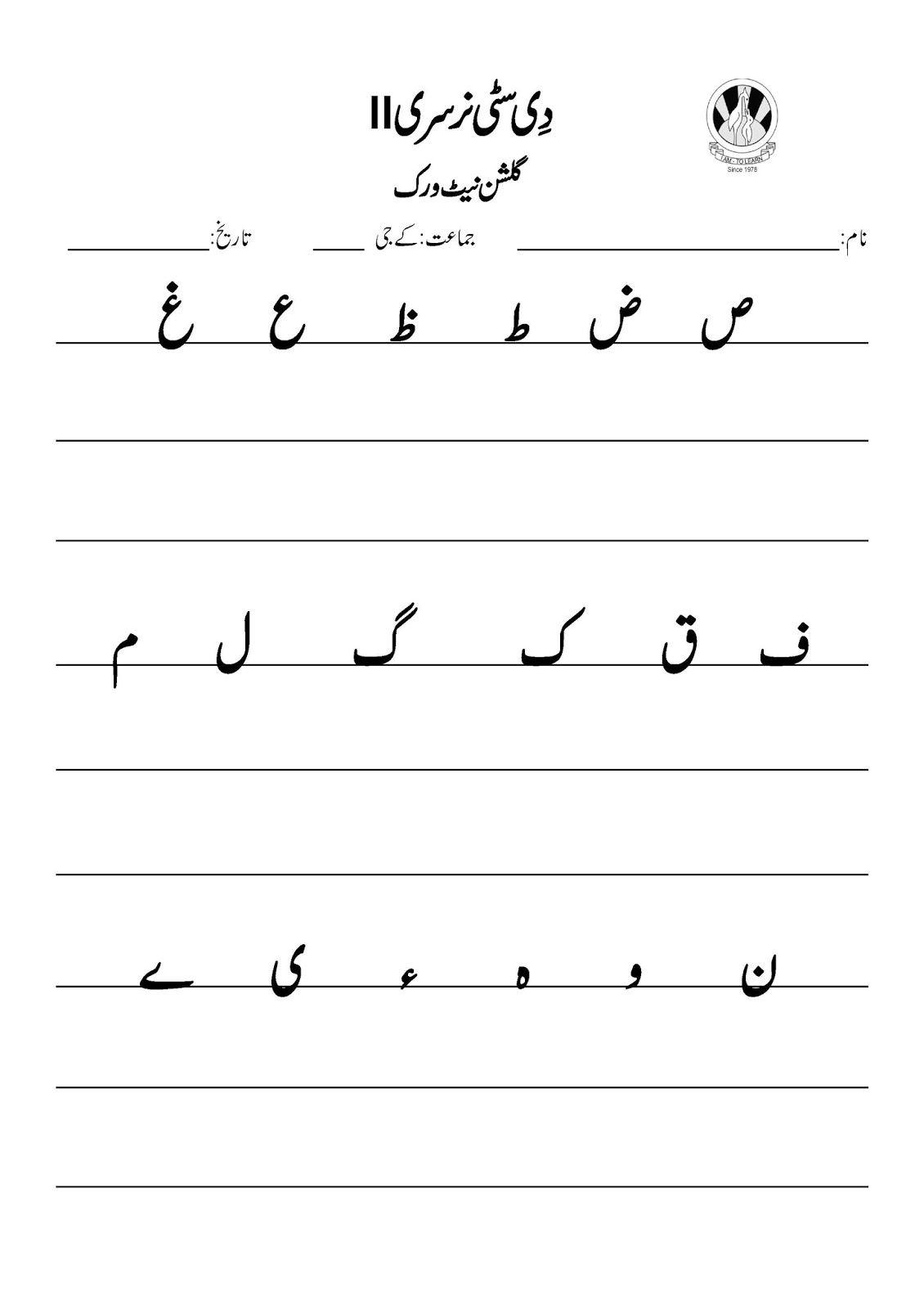 Sr Gulshan The City Nursery-Ii: Urdu First Term | Preschool