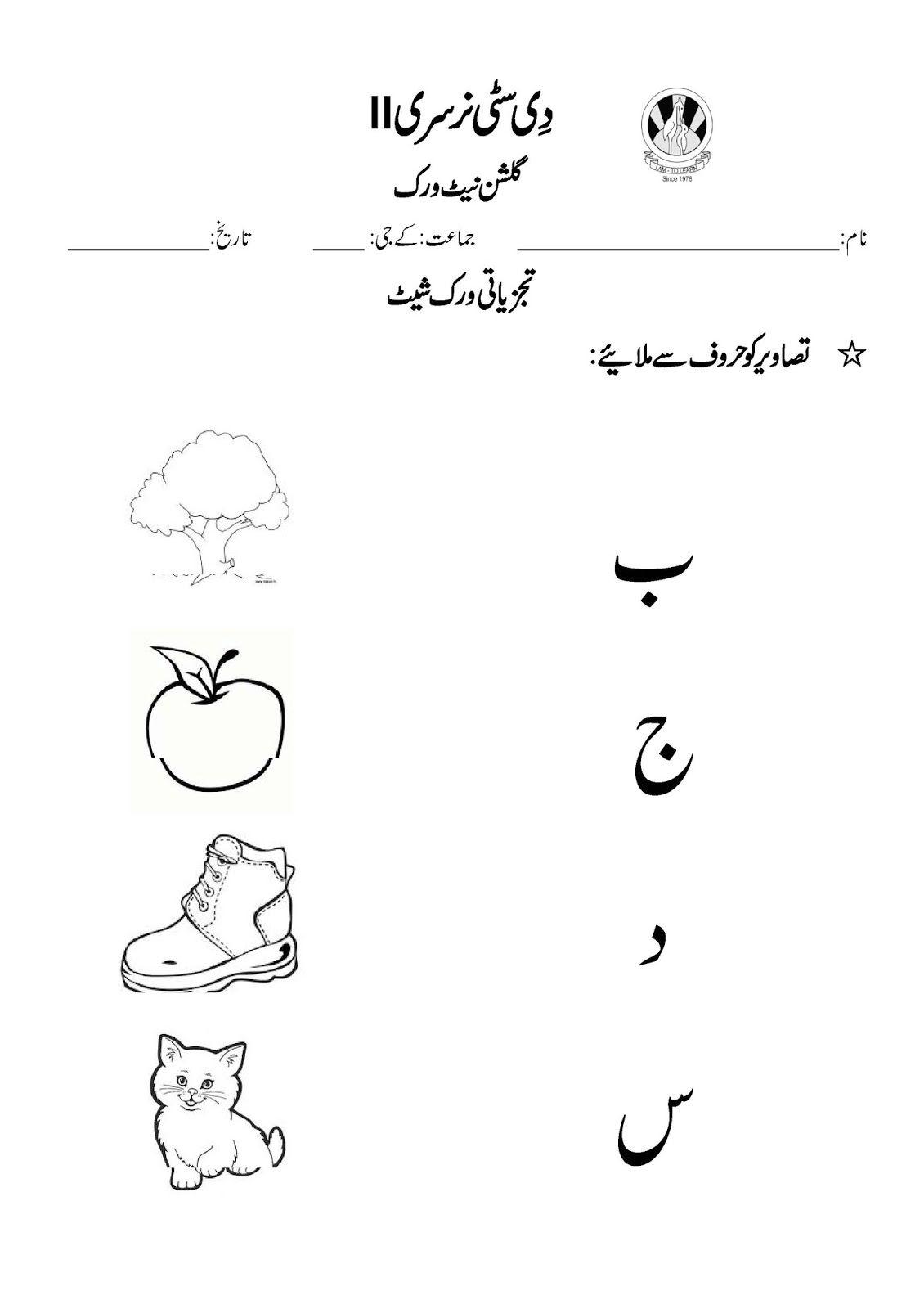 Sr Gulshan The City Nursery-Ii: Urdu First Term | Worksheets