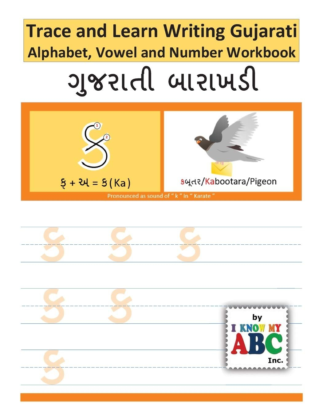 Trace And Learn Writing Gujarati Alphabet, Vowel And Number Workbook
