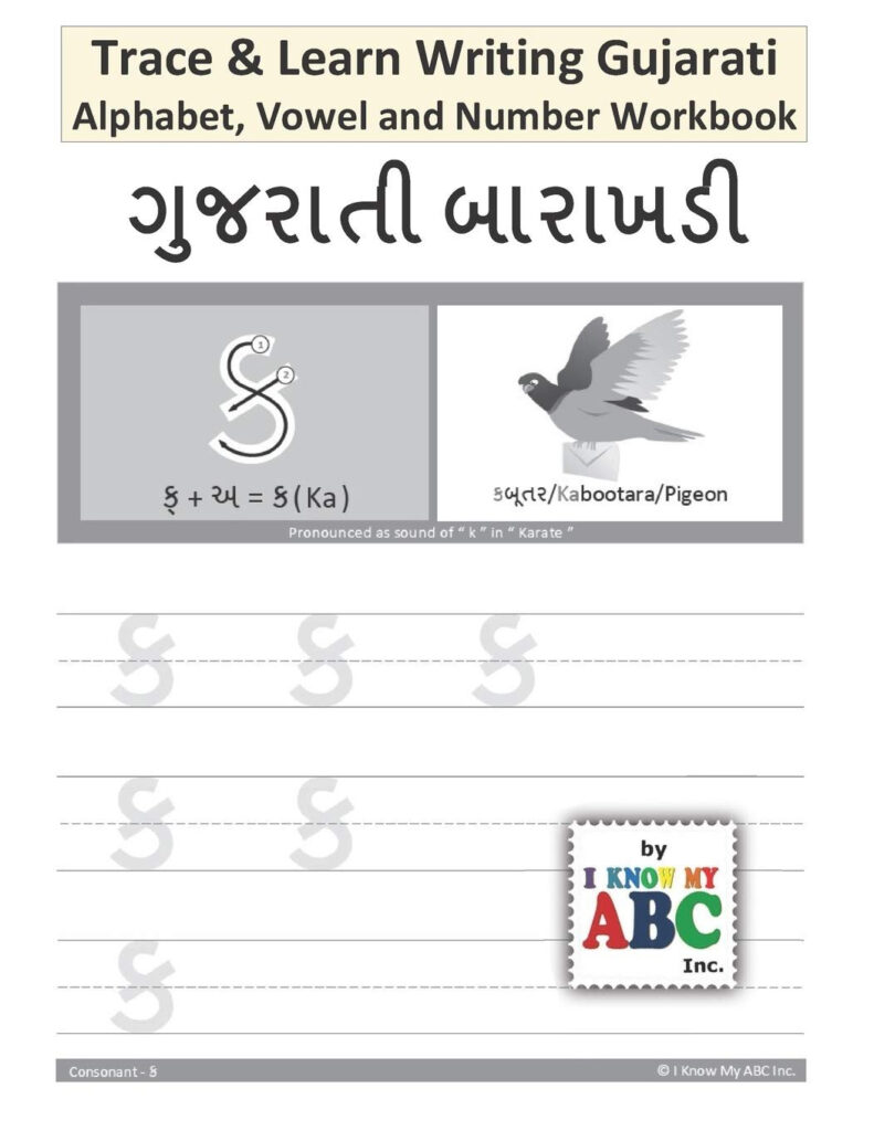 Trace & Learn Writing Gujarati Alphabet, Vowel And Number Workbook