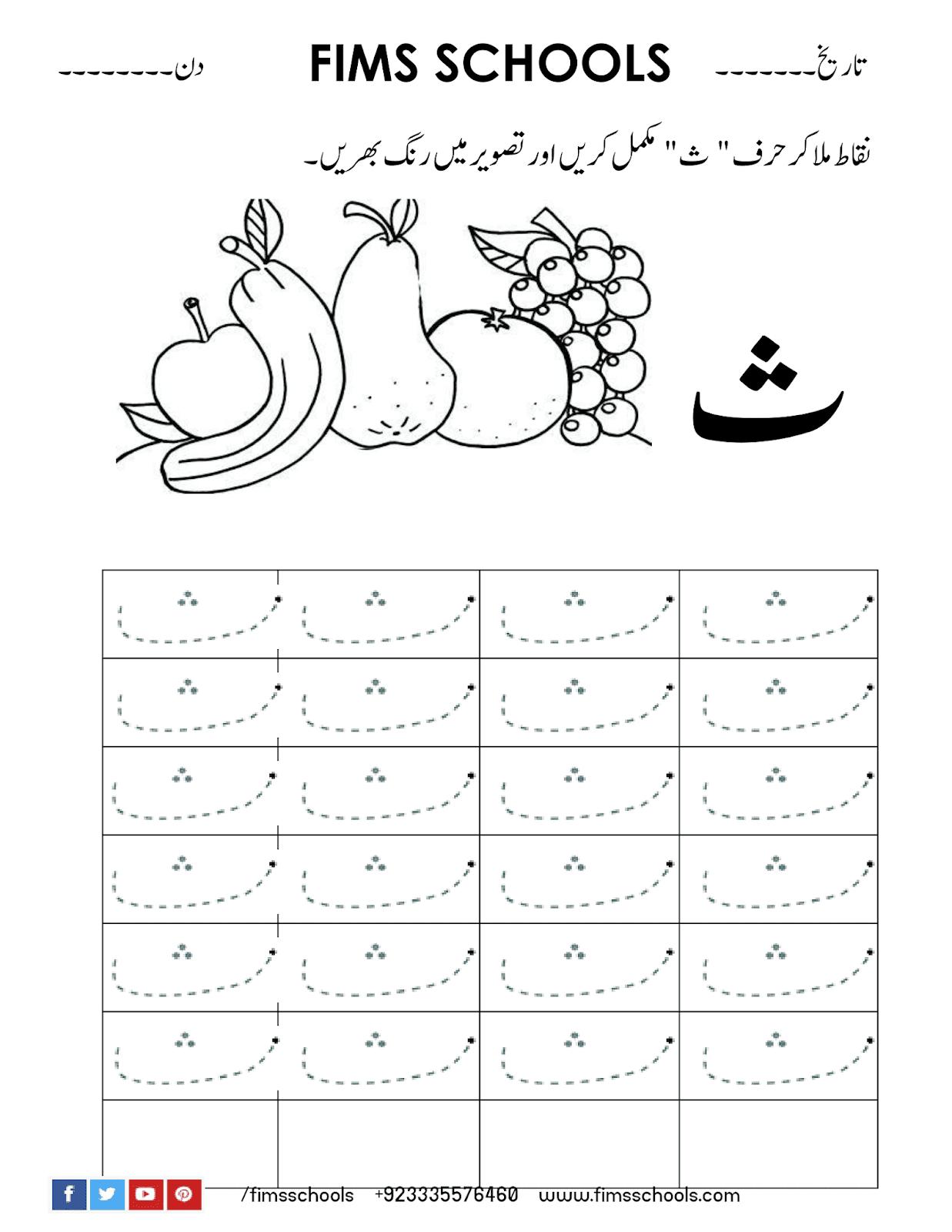 Urdu Alphabet Tracing Worksheets – Nilekayakclub