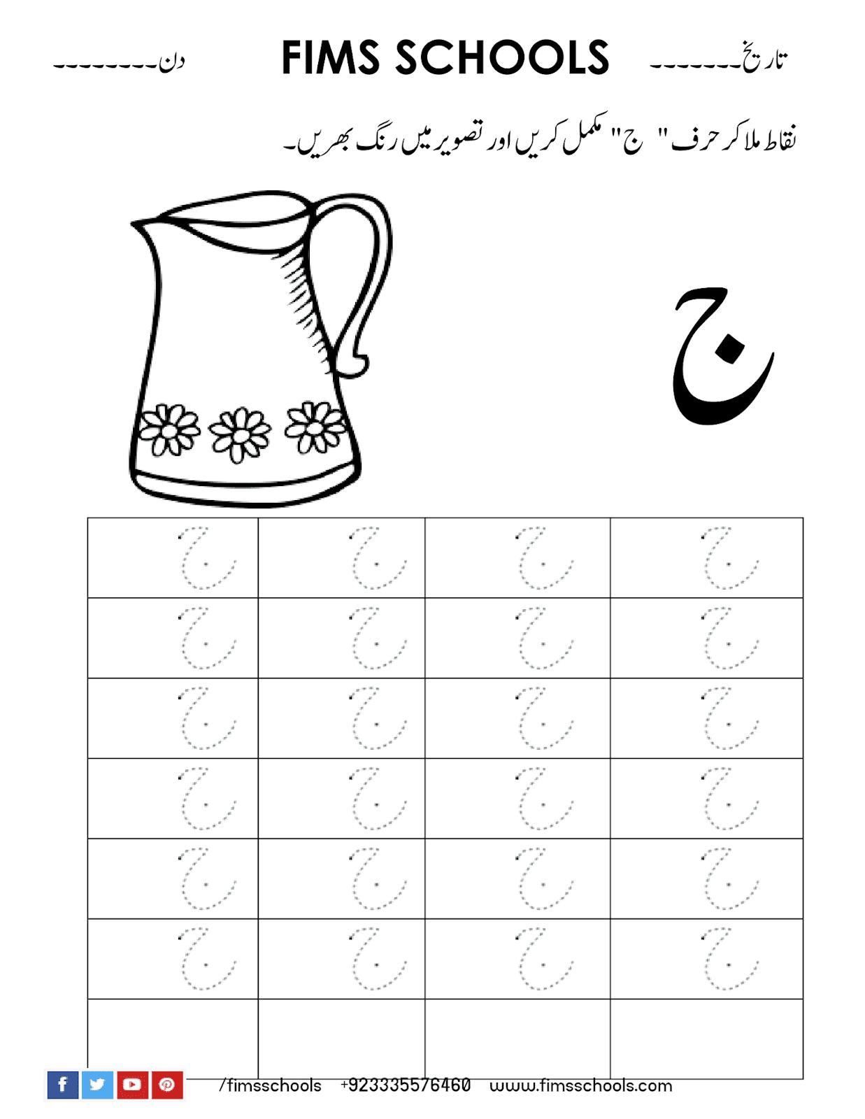 Urdu Alphabets Tracing Work Sheets In 2020 | Alphabet