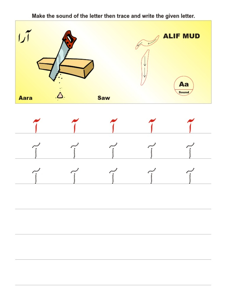 Urdu Tracing Worksheetshool Images Clip Art Moms And Kids