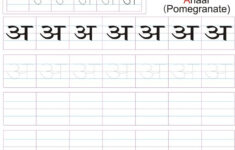 Hindi Letter Tracing Worksheet